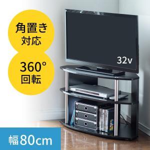 テレビ台 ローボード コーナー 回転台 テレビラック(即納)
