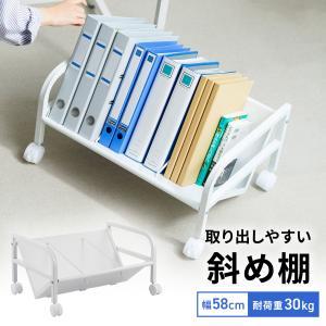 ファイルワゴン キャスター付 1段 書棚 A4対応 デスク下収納 斜め棚(即納)|sanwadirect