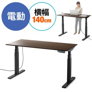 スタンディング デスク 昇降式 デスク テーブル 昇降デスク 電動 幅140cm 奥行70cm 高さ61.8〜124.8cm(即納)|sanwadirect