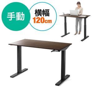 スタンディング デスク 昇降式 デスク テーブル 昇降デスク 手動 幅120cm 奥行70cm 高さ73.8〜124.8cm|sanwadirect