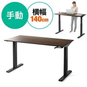 スタンディング デスク 昇降式 デスク テーブル 昇降デスク 手動 幅140cm 奥行70cm 高さ73.8〜124.8cm(即納)|sanwadirect