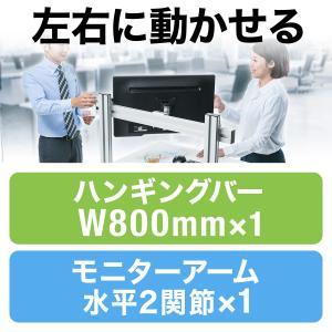 モニターアーム 水平 2関節アーム×1本 シルバー 幅80cmモニタアーム用バーセット(即納) sanwadirect