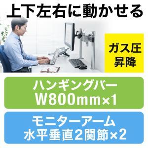 モニターアーム 水平 垂直 2関節ガス圧アーム×2本 シルバー 幅80cmモニタアーム用バーセット(即納) sanwadirect
