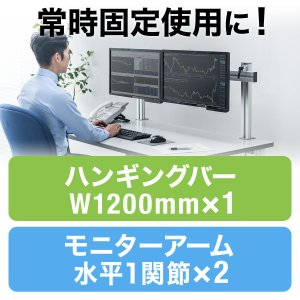 モニターアーム 水平 1関節アーム×2本 シルバー 幅120cmモニタアーム用バーセット(即納)|sanwadirect