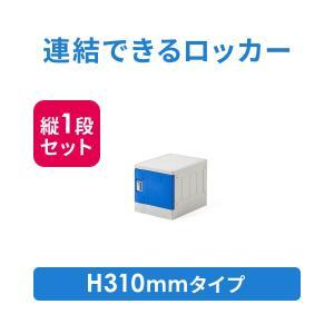 ロッカー プラスチックロッカー 1段セット品 100-LBOX001BL×1 100-LBOXCB001×1 底板セット 軽量 縦横連結可能 工具不要 簡単組立 ブルー(即納)|sanwadirect