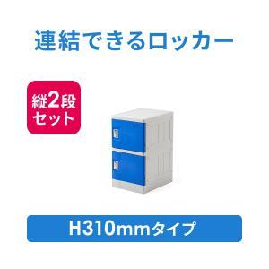 ロッカー プラスチックロッカー 2段セット品 100-LBOX001BL×2 100-LBOXCB001×1 底板セット 軽量 縦横連結可能 工具不要 簡単組立 ブルー(即納)|sanwadirect
