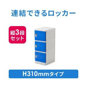 ロッカー プラスチックロッカー 3段セット品 100-LBOX001BL×3 100-LBOXCB001×1 底板セット 軽量 縦横連結可能 工具不要 簡単組立 ブルー(即納)|sanwadirect
