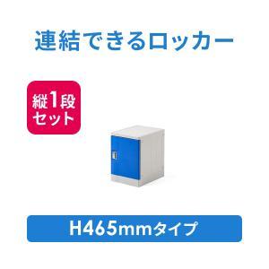 ロッカー プラスチックロッカー 1段セット品 100-LBOX002BL×1 100-LBOXCB001×1 底板セット 軽量 縦横連結可能 工具不要 簡単組立 ブルー(即納)|sanwadirect