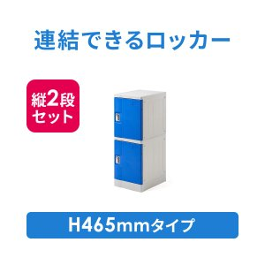 ロッカー プラスチックロッカー 2段セット品 100-LBOX002BL×2 100-LBOXCB001×1 底板セット 軽量 縦横連結可能 工具不要 簡単組立 ブルー(即納)|sanwadirect