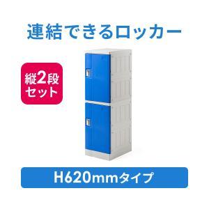 ロッカー プラスチックロッカー 2段セット品 100-LBOX003BL×2 100-LBOXCB001×1 底板セット 軽量 縦横連結可能 工具不要 簡単組立 ブルー(即納)|sanwadirect