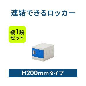 ロッカー プラスチックロッカー 1段セット品 100-LBOX004BL×1 100-LBOXCB002×1 底板セット 軽量 縦横連結可能 工具不要 簡単組立 ブルー(即納)|sanwadirect