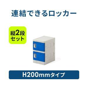 ロッカー 2段 鍵付き 2人用 プラスチックロッカー 軽量 縦横連結可能 工具不要 簡単組立 100-LBOX004BL×2 100-LBOXCB002×1 底板セット(即納)|sanwadirect