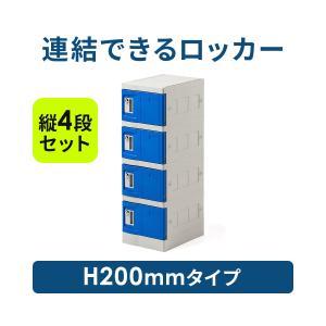 ロッカー プラスチックロッカー 4段セット品 100-LBOX004BL×4 100-LBOXCB002×1 底板セット 軽量 縦横連結可能 工具不要 簡単組立 ブルー(即納)|sanwadirect