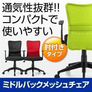 オフィスチェア 事務椅子 学習椅子 メッシュ 肘付き 肘掛け キャスター付の画像