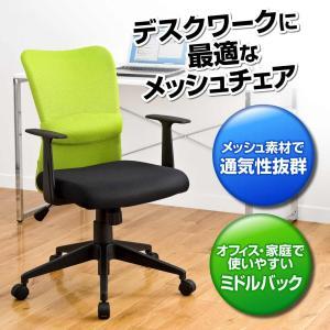 オフィスチェア 事務椅子 学習椅子 メッシュ ...の詳細画像1