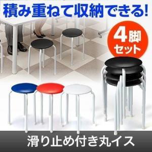 丸椅子 スツール パイプ丸イス 4脚セット|sanwadirect