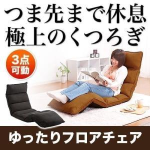 座椅子 座いす 座イス リクライニング 低反発 ハイバック(即納)|sanwadirect