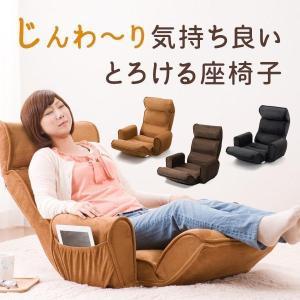 座椅子 リクライニング  肘掛け 肘付き 低反発座椅子 座いす 座イス フロアチェア 低反発 おしゃれ ハイバック 1人掛け リラックスチェアー(即納)|sanwadirect