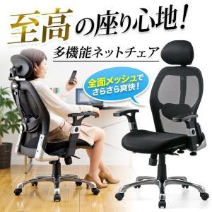 オフィスチェア 椅子 チェアー(即納)|sanwadirect