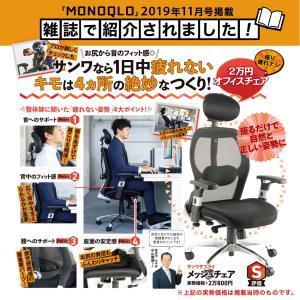オフィスチェア 椅子 チェアー(即納)|sanwadirect|02