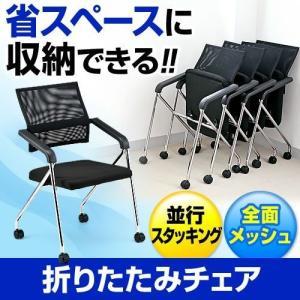 ミーティングチェア 会議用 椅子 キャスター付(即納)|sanwadirect