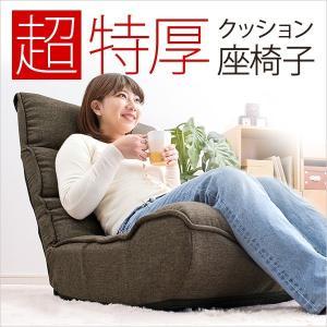 座椅子 座いす 座イス リクライニング|sanwadirect