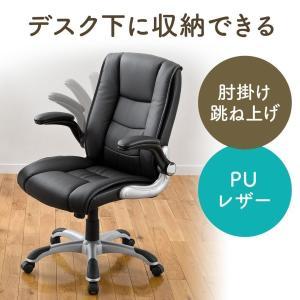 オフィスチェア 肘掛け 跳ね上げ アームレスト キャスター付 社長椅子|sanwadirect