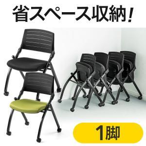 ミーティングチェア 会議椅子 キャスター付 折りたたみ ネスティングチェア スタッキング メッシュ  1脚(即納)|sanwadirect
