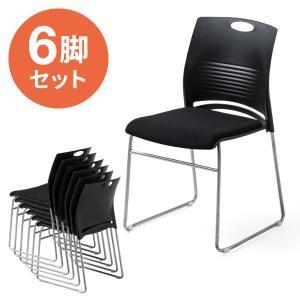 スタッキングチェア ミーティングチェア 会議イス 会議チェア オフィス チェア 椅子 6脚セット(即納)|sanwadirect