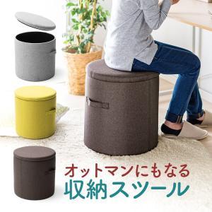 収納スツール チェア 椅子 収納ボックス 座面取り外し可能 オットマン 耐荷重80kg(即納)|sanwadirect