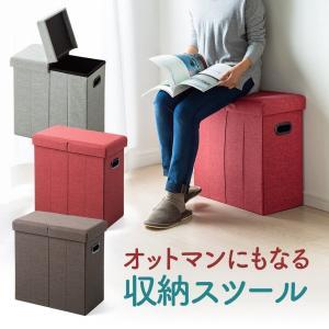 収納スツール チェア 椅子 収納ボックス 折りたたみ 座面取り外し可能 オットマン 持ち手付き 耐荷重60kg(即納)|sanwadirect