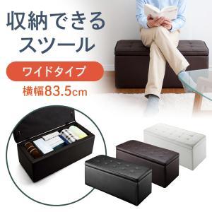 スツール 収納 ボックス ベンチ レザー|sanwadirect
