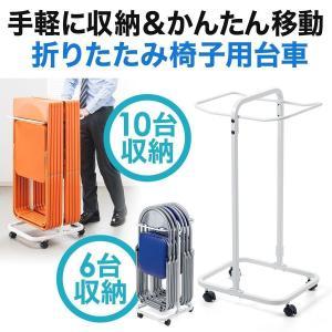 折りたたみ椅子用台車 移動 収納 キャスター付き ミーティングチェア(即納)|sanwadirect