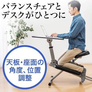 バランスチェア デスク バランスチェアー(即納)|sanwadirect
