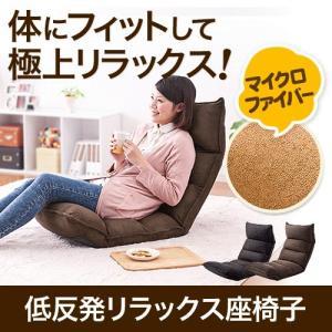 座椅子 座いす 座イス リクライニング 低反発 マイクロファイバー メッシュ(即納)|sanwadirect