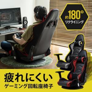座椅子 ゲーミング座椅子 座いす 座イス リクライニング チェア ハイバック 肘掛け 肘付き 回転 ゲーミングチェア(即納)|sanwadirect