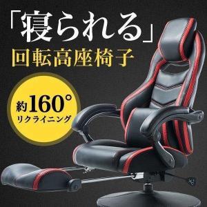 リクライニング座椅子 座いす 座イス 回転 ハイバック ゲーミング座椅子 肘掛け 肘付き ゲーミングチェア(即納)|sanwadirect