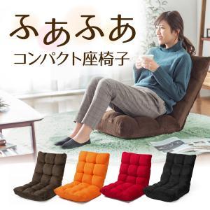 座椅子 リクライニング 座いす 座イス 低反発 コンパクト おしゃれ(即納)|sanwadirect