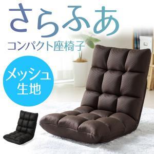 座椅子 リクライニング 低反発 メッシュ  コンパクト 座いす 座イス おしゃれ フロアチェア リラックスチェアー(即納)|sanwadirect