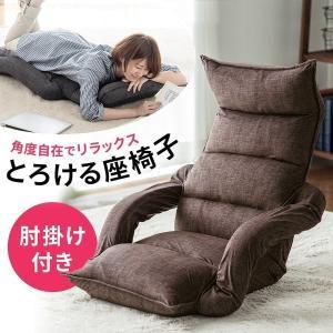 座椅子 リクライニング 肘掛け 肘付き 座椅子 リラックスチェアー 座いす 座イス|sanwadirect