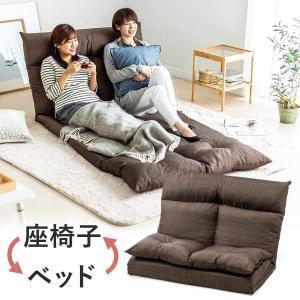 座椅子 座イス 座いす ベッド ソファーベッド 2人掛け リラックス 背もたれ5段階 リクライニング|sanwadirect