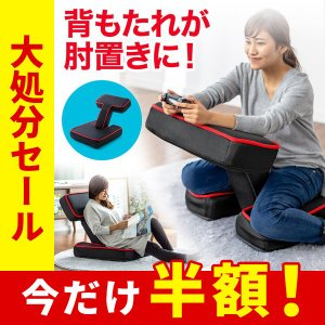 座椅子 ゲーミング座椅子 座いす 座イス メッシュ リクライニング チェア 肘置き 日本製 高耐久ギア(即納)|sanwadirect