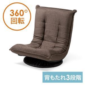 回転 座椅子 座イス 座いす 回転 360度回転 コンパクト 背もたれ 3段階 角度 リラックス(即納)|sanwadirect