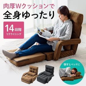 座椅子 座イス 座いす リクライニング 肘掛付き フロアチェア 低反発 クッション ウレタン おしゃれ 座いす ダブルクッション 日本製ギア(即納)|sanwadirect