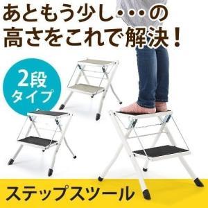 踏み台 折りたたみ 脚立 2段 椅子 おしゃれ 折り畳み 耐荷重100kg(即納)|sanwadirect