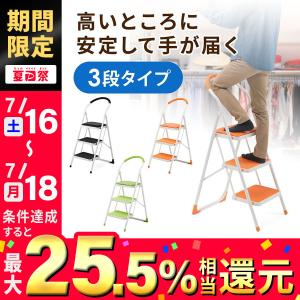 踏み台 折りたたみ 脚立 3段 椅子 おしゃれ 折り畳み 耐荷重100kg(即納)|sanwadirect