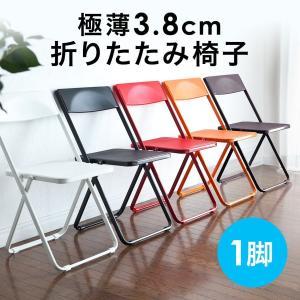 折りたたみ椅子 おしゃれ フォールディングチェア スタッキング可能 SLIM 1脚|sanwadirect