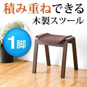 スツール 木製 腰掛け スツール スタッキング 木製 椅子 チェア(即納)|sanwadirect