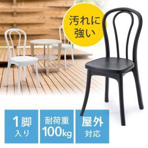 ガーデンチェア ベランダ おしゃれ(即納)|sanwadirect