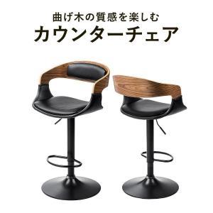 カウンターチェア バーチェア ハイスツール おしゃれ 木製 曲木  ウォルナット 足置き付き 昇降式 シンプル チェア 椅子(即納)|sanwadirect